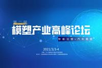 广州国际橡胶塑料及注塑工业展